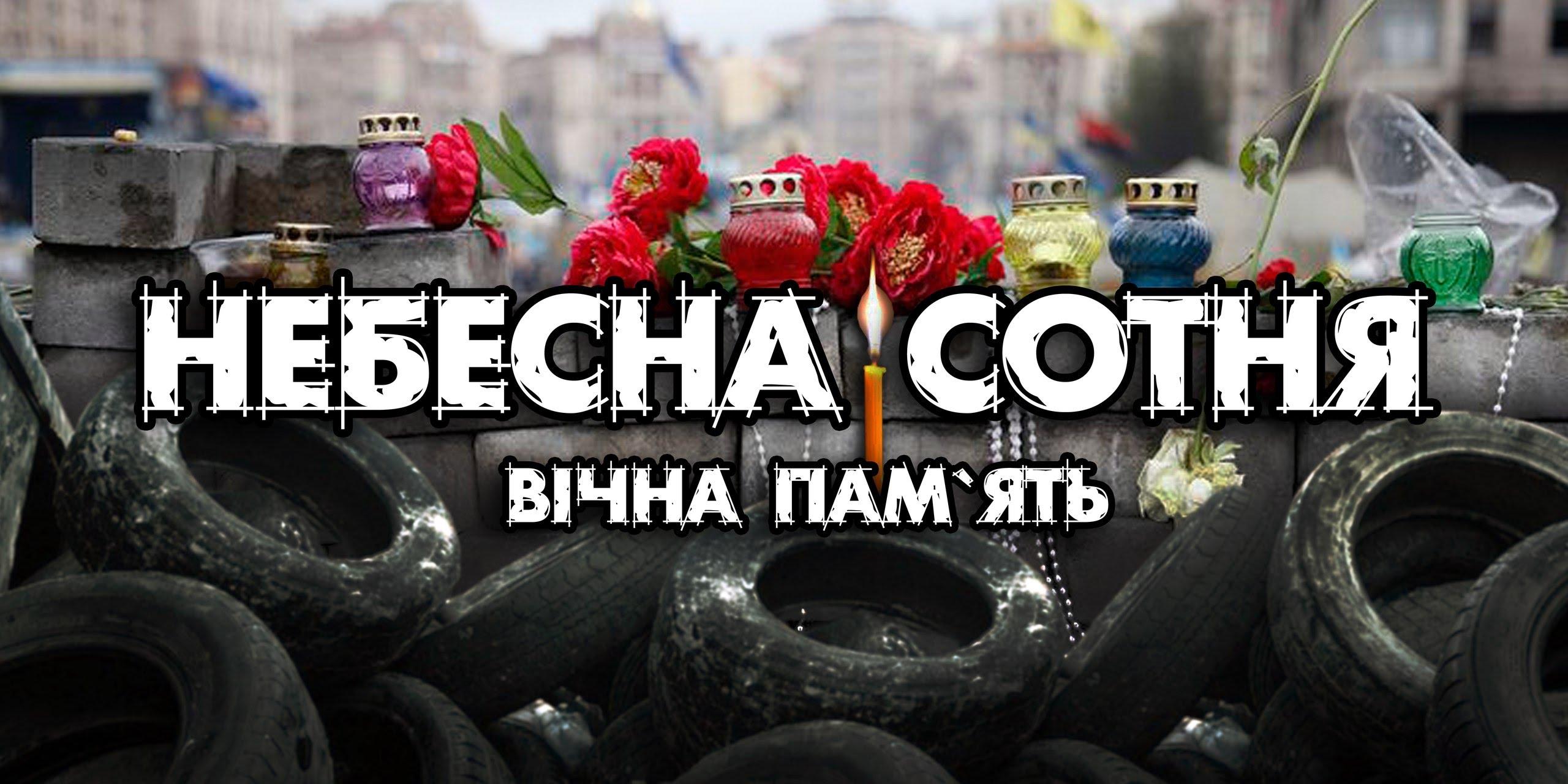 Близкие Героев Небесной Сотни приняли участие в поминальном молебне в Киеве - Цензор.НЕТ 8362